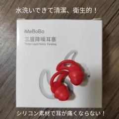 "Thumbnail of ""2層 レッド iMeBoBo 耳栓 いびき対策 仕事 勉強 睡眠 安眠"""