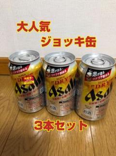 "Thumbnail of ""緊急ゲット!アサヒスーパードライジョッキ缶3本"""
