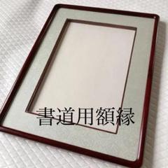"Thumbnail of ""書道用額縁  30×39cm"""