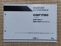 "Thumbnail of ""スズキ GSF750 パーツカタログ 油冷"""