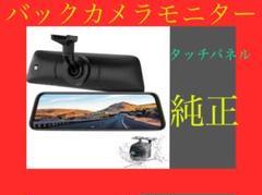"""Thumbnail of """"新品未使用 最新 業界唯一 バックカメラモニターセット  高画質 タッチパネル"""""""