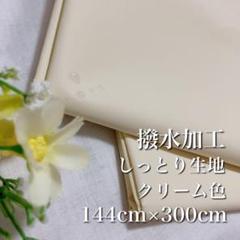 "Thumbnail of ""N10 撥水加工/しっとり生地/クリーム色/3m"""