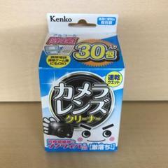 """Thumbnail of """"【Kenko】カメラレンズクリーナー 24枚入り (スマホ・ゲーム機対応)"""""""