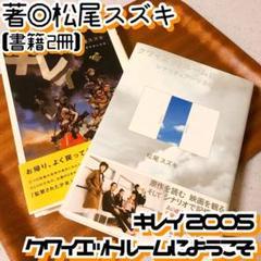 """Thumbnail of """"◆松尾スズキ書籍◇2冊『クワイエットルームにようこそ』『キレイ 2005』"""""""