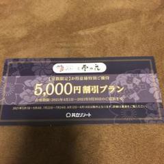 """Thumbnail of """"湯けむりの宿 雪の花 5000円割引券 1枚"""""""