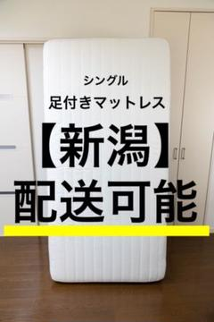"Thumbnail of ""【新潟】配送可能.シングルベッド美品.足つきマットレス"""