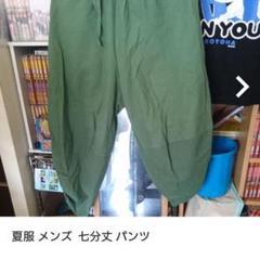"""Thumbnail of """"サムエルパンツ  夏服  七分丈"""""""