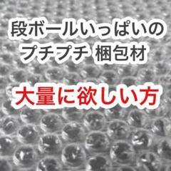 """Thumbnail of """"梱包材 プチプチ"""""""
