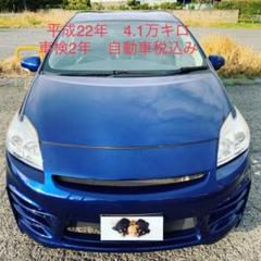 "Thumbnail of ""値下げ平成22年 プリウス 車検2年 4.1万キロ"""