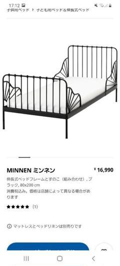"Thumbnail of ""IKEA 伸長式ベッド"""