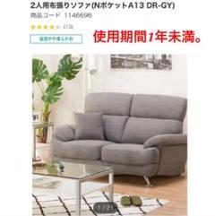 "Thumbnail of ""ニトリ 2人用布張りソファ NポケットA13 DR-GY"""