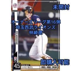 "Thumbnail of ""[未開封]オーナーズリーグ 埼玉西武ライオンズ 林崎遼"""