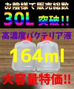 """Thumbnail of """"高濃度バクテリア液164ml"""""""