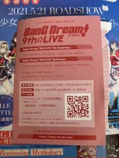 "Thumbnail of ""バンドリ 9th LIVE"""