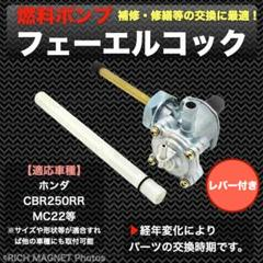 "Thumbnail of ""CBR250RR MC22 ホンダ フューエルコック ガソリンコック"""