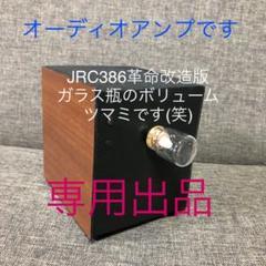 "Thumbnail of ""JRC 386革命改良アンプ 簡易ケース版 専用出品"""