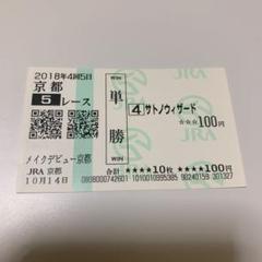 """Thumbnail of """"メイクデビュー サトノウィザード 馬券"""""""