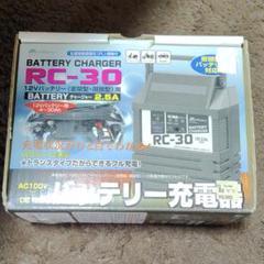 "Thumbnail of ""バッテリー充電器 RC-30 12V 密閉型、開放型用"""