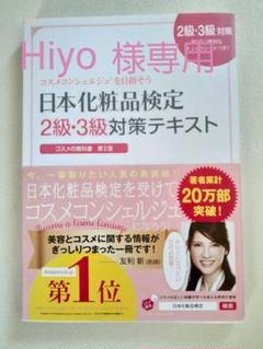 "Thumbnail of ""日本化粧品検定2級・3級対策テキスト : コスメの教科書"""