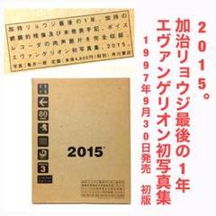 """Thumbnail of """"エヴァンゲリオン写真集 2015。(2015°)初版本"""""""
