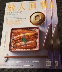 "Thumbnail of ""婦人画報 付録"""