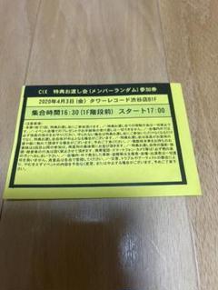 "Thumbnail of ""CIX お渡し会"""