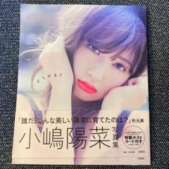 "Thumbnail of ""どうする? 小嶋陽菜写真集"""