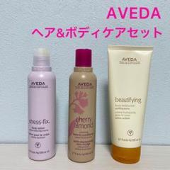 """Thumbnail of """"【A】AVEDA ヘア&ボディケアセット アヴェダ"""""""