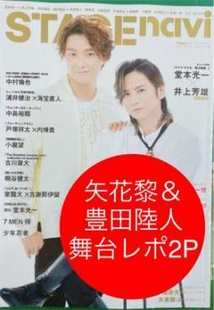"Thumbnail of ""【切り抜き】STAGEnavi vol.58 矢花黎&豊田陸人 舞台レポ2P"""