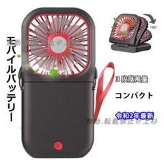 """Thumbnail of """"ミニ携帯扇風機 首掛けl USB・モバイルバッテリー コンパクト・ブラック"""""""