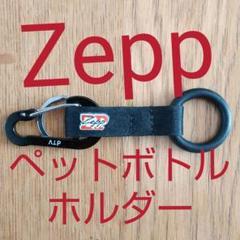 """Thumbnail of """"【Zepp】ペットボトルホルダー"""""""