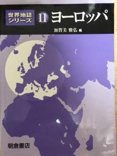 """Thumbnail of """"世界地誌シリーズ11 ヨーロッパ 加賀美雅弘"""""""