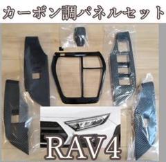 """Thumbnail of """"【RAV4】カーボン調パネルセット シフトノブ、シフトパネル、ドアスイッチ"""""""