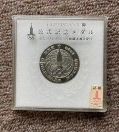 "Thumbnail of ""モスクワオリンピック公式記念メダル"""