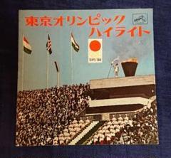 "Thumbnail of ""■希少■1964東京五輪 記録ソノシート(ビクター製)"""