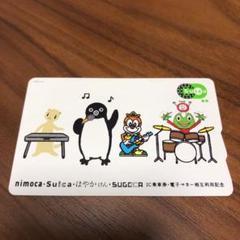 記念Suica スイカ 相互利用記念