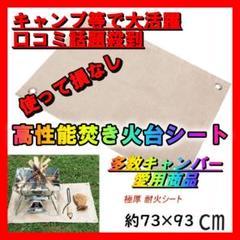 """Thumbnail of """"焚き火台シートのみ 芝生守り 防炎 耐火 キャンプ アウトドア たき火台"""""""
