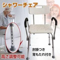 "Thumbnail of ""腕掛け付きシャワーチェア 介護用浴室椅子 介護用品 介護いす  風呂椅子介護"""