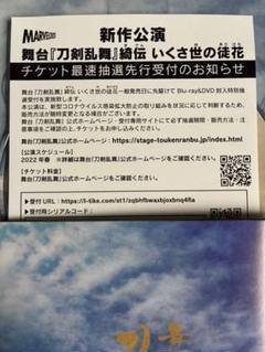 """Thumbnail of """"舞台刀剣乱舞 綺伝 いくさ世の徒花 最速抽選シリアル"""""""