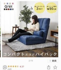 """Thumbnail of """"【値下げ】引き取り希望 ハイバック ソファーベッド コンパクト 幅90cm"""""""