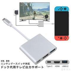 "Thumbnail of ""Nintendo Switch HDMI変換アダプタ ドック代用 スイッチ"""