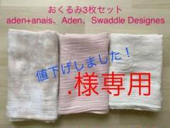 """Thumbnail of """"【値下げ】女の子用おくるみ3枚セット"""""""