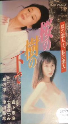 """Thumbnail of """"桜の樹の下で・VHS/岩下志麻 七瀬なつみ"""""""