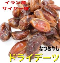 "Thumbnail of ""⭐️特別セール⭐️ ドライデーツ 700g 種無し 砂糖不使用 ドライフルーツ"""