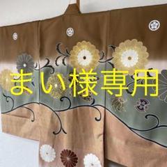 "Thumbnail of ""【和商堂】正絹男児お宮参り掛け着 祝着茶地"""