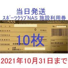 "Thumbnail of ""10/31まで★スポーツクラブNAS 10枚 施設利用券"""