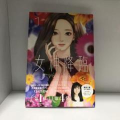 "Thumbnail of ""女神降臨 1"""