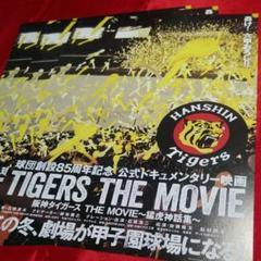 "Thumbnail of ""送料込☆映画「阪神タイガース THE MOVIE~猛虎神話集~」フライヤー☆3部"""