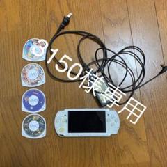 "Thumbnail of ""3150様専用PSP"""