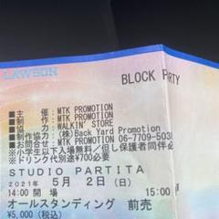 "Thumbnail of ""BLOCKPARTYチケット1枚 8月12日"""